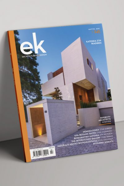 EK Magazine – March 2020